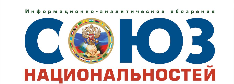 """Статьи в журнале """"СОЮЗ"""""""